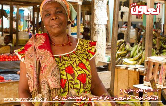 داستان تعاون 7 - اویکوکردیت و کوکوویکو و توانمندسازی زنان