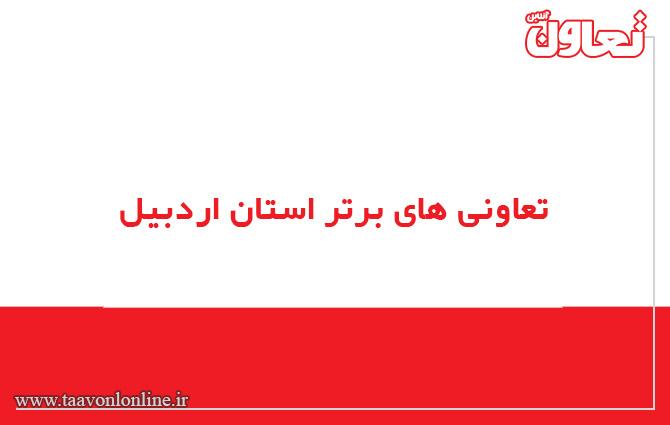 تعاونی برتر استان اردبیل