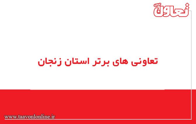 تعاونی های برتر استان زنجان