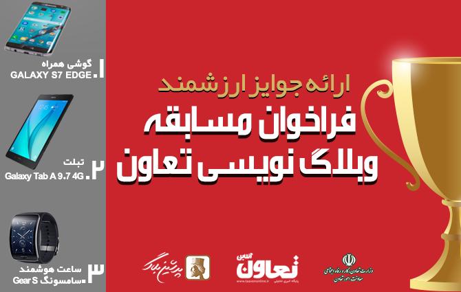 فراخوان مسابقه وبلاگ نویسی تعاون