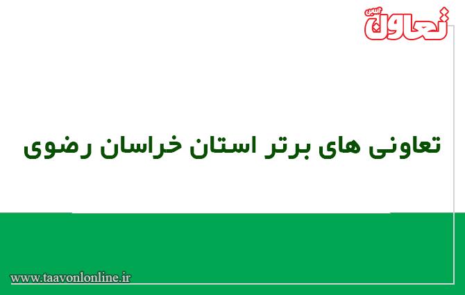اسامی تعاونی های برتر استان خراسان رضوی