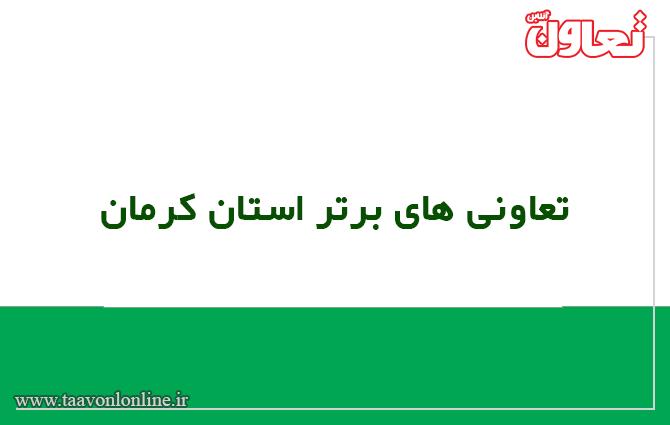 اسامی تعاونی های برتر استان کرمان