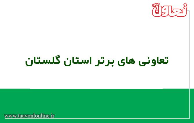 اسامی تعاونی های برتر استان گلستان
