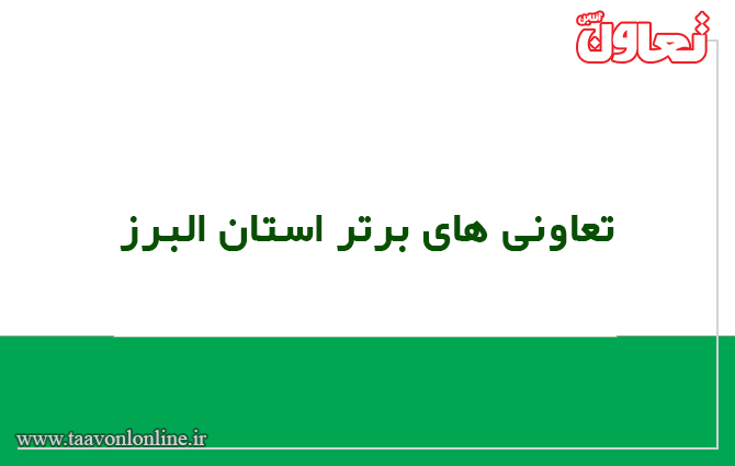 تعاونی برتر استان البرز