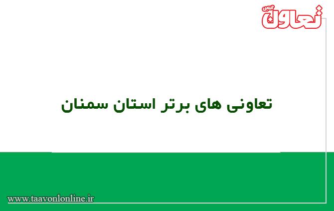 تعاونی برتر استان سمنان