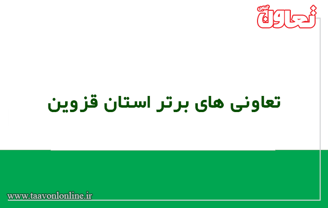 تعاونی برتر استان قزوین