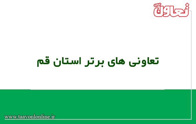 اسامی تعاونی های برتر استان قم