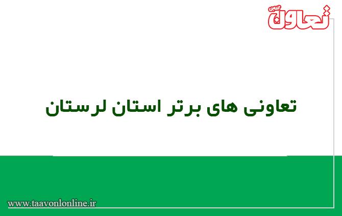 تعاونی برتر استان لرستان