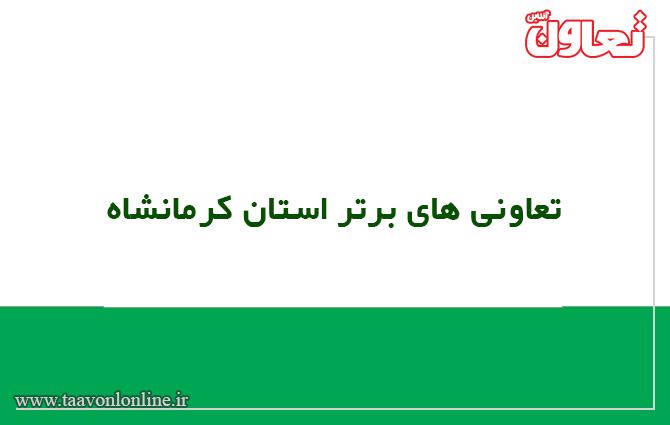 تعاونی برتر استان کرمانشاه
