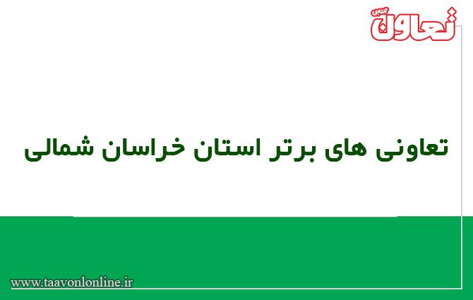 تعاونی های برتر استان خراسان شمالی