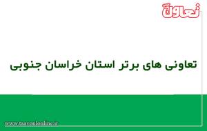 تعاونی های برتر استان خراسان جنوبی