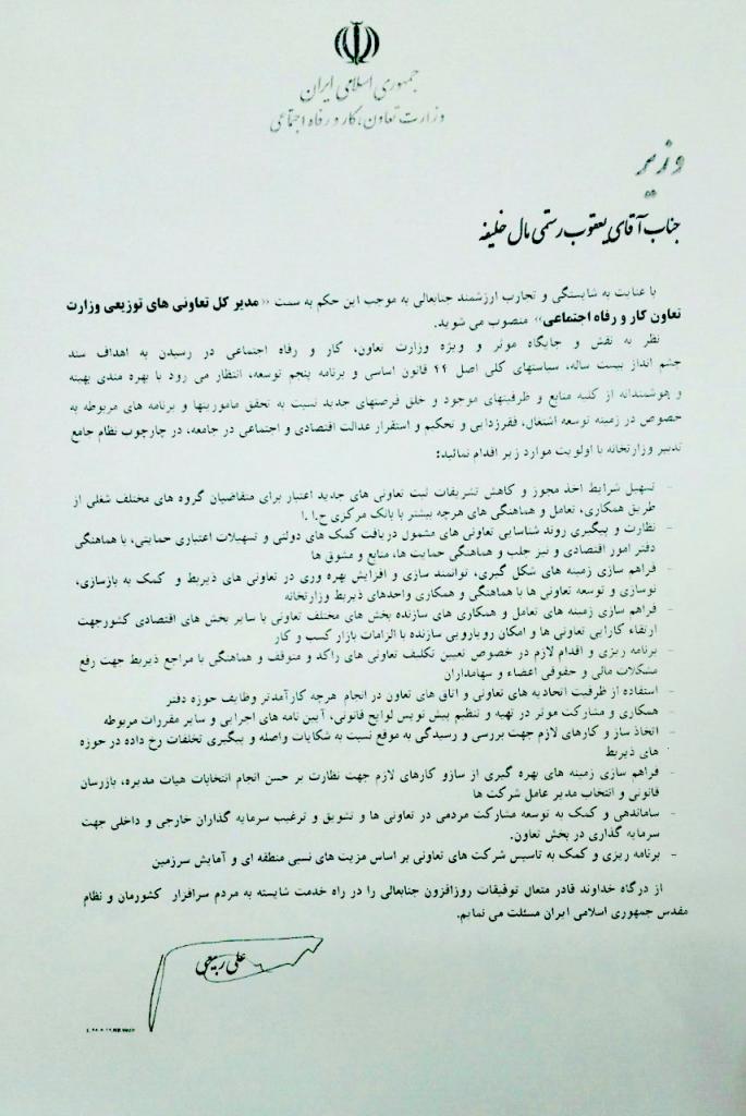 نامه انتصاب رستمی مال خلیفه به مدیرکلی تعاونی توزیعی