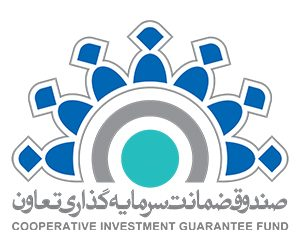 صندوق ضمانت سرمایه گذاری تعاون