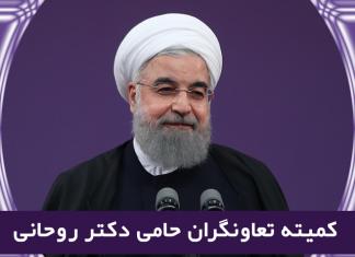 کمیته تعاونگران حامی دکتر روحانی