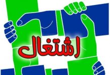اشتغال بخش تعاون استان اردبیل به 20 هزار نفر رسید